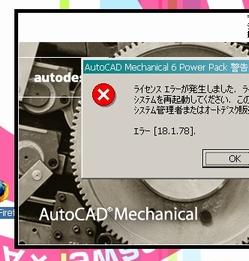 080609_error.jpg